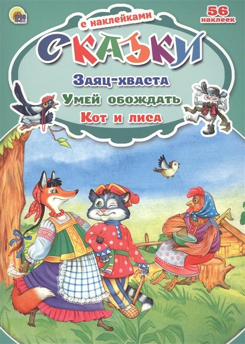 Гетцель В. (ред.) Заяц-хваста Умей обождать Кот и лиса 56 наклеек цена