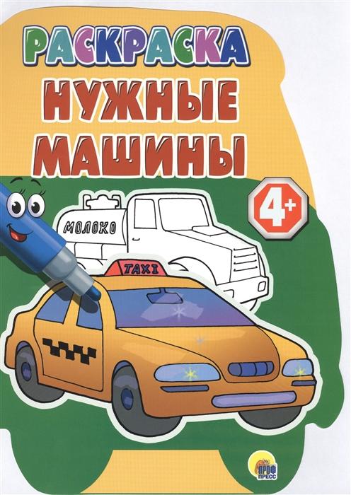 Гетцель В. (ред.) Нужные машины Раскраска гетцель в ред большая раскраска для малышей
