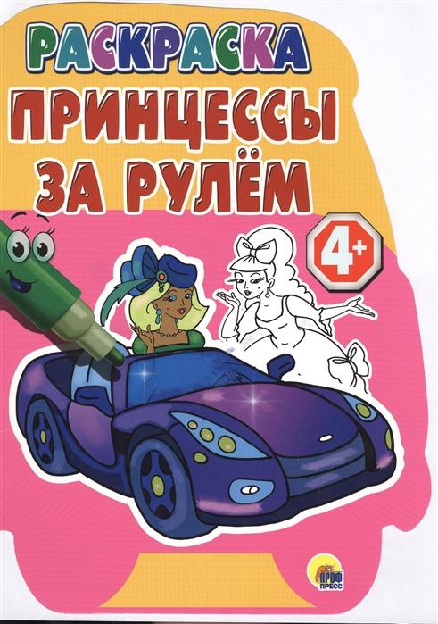 Гетцель В. (ред.) Принцессы за рулем Раскраска гетцель в ред большая раскраска для малышей