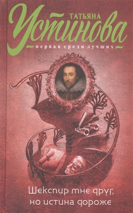 все цены на Устинова Т. Шекспир мне друг но истина дороже онлайн
