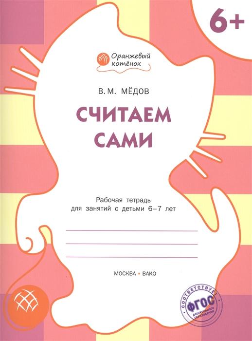 Медов В. Считаем сами Рабочая тетрадь для занятий с детьми 6-7 лет недорого