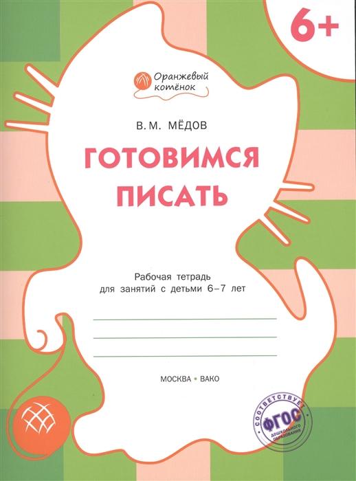 Медов В. Готовимся писать Рабочая тетрадь для занятий с детьми 6-7 лет недорого