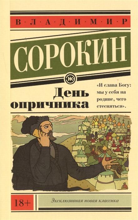 Сорокин В. День опричника цена в Москве и Питере