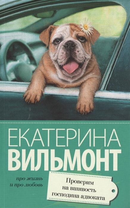 Вильмонт Е. Проверим на вшивость господина адвоката цена в Москве и Питере
