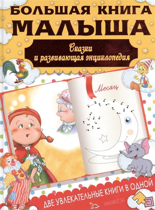 Попова И. Большая книга малыша Сказки и развивающая энциклопедия