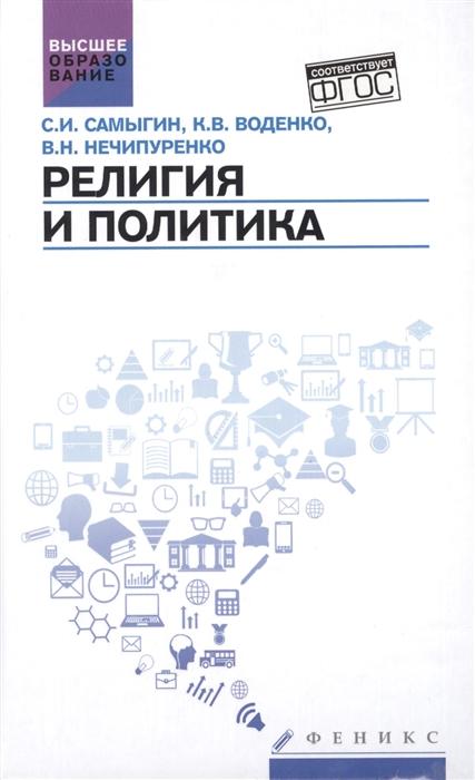 Самыгин С., Воденко К., Нечипуренко В. Религия и политика