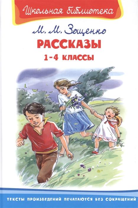 Зощенко М. Рассказы 1-4 классы зощенко м рассказы 1 4 классы