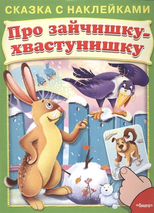 цена на Шестакова И. (ред.) Про зайчишку-хвастунишку Сказка с наклейками
