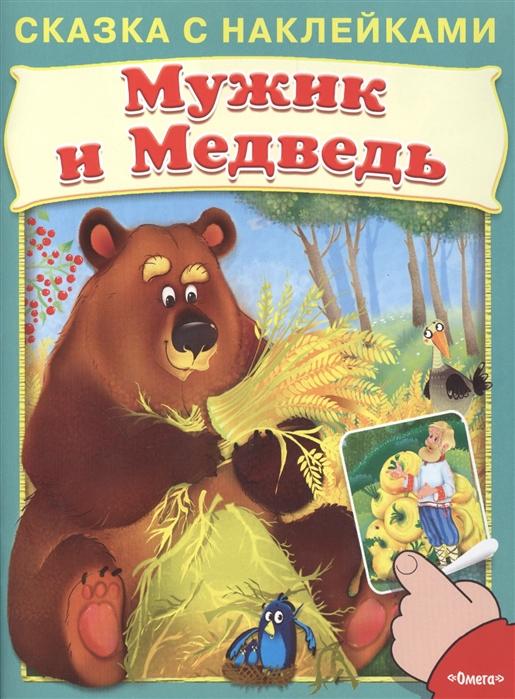 цены на Шестакова И. (ред.) Мужик и медведь Сказка с наклейками  в интернет-магазинах