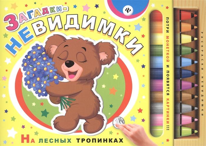 Гордиенко С. Загадки-невидимки На лесных тропинках