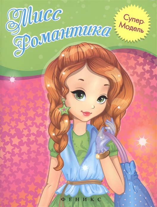 цена на Фоминичев А. (ред.) Мисс Романтика Книжка-раскраска