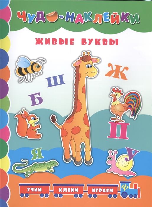 Столяренко А. Живые буквы Учим Клеим Играем цена 2017