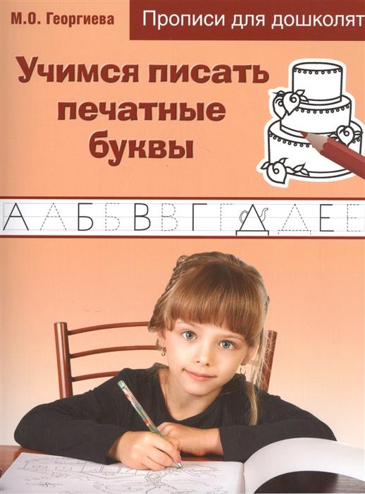 Георгиева М. Учимся писать печатные буквы учимся писать печатные буквы 4 5 лет