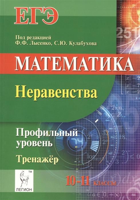Коннова Е., Дерезин С. Математика ЕГЭ 10-11 классы Профильный уровень Неравенства Тренажер