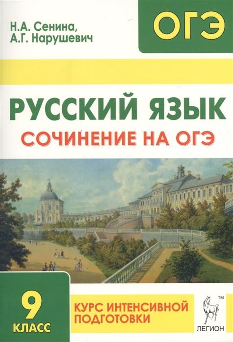 Русский язык 9 класс Сочинение на ОГЭ Курс интенсивной подготовки Учебно-методическое пособие