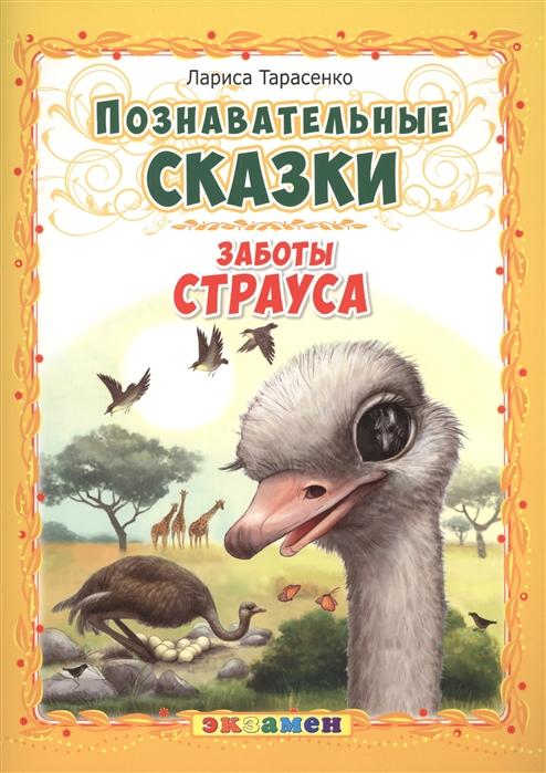 Фото - Тарасенко Л. Заботы страуса Познавательные сказки тарасенко л солнечные цветы познавательные сказки