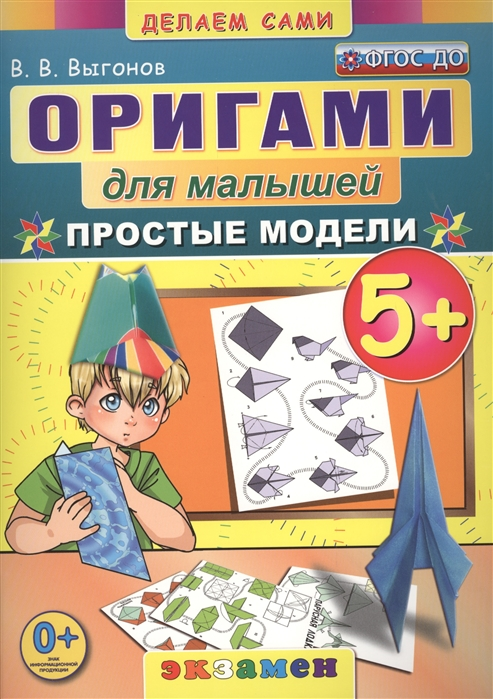 Купить Оригами для малышей Простые модели 5, Экзамен, Поделки и модели из бумаги. Аппликация. Оригами