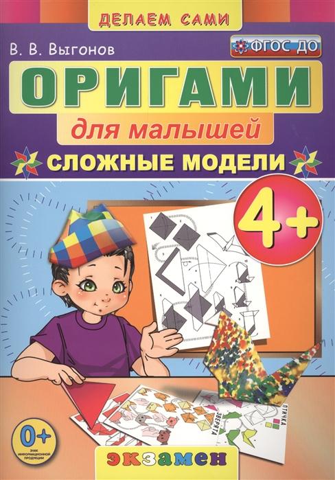 Выгонов В. Оригами для малышей Сложные модели 4 оригами пазл для малышей robocar 4 в 1 00228