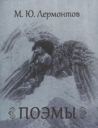 Лермонтов М. Поэмы Кавказский пленник Мцыри Демон мцыри