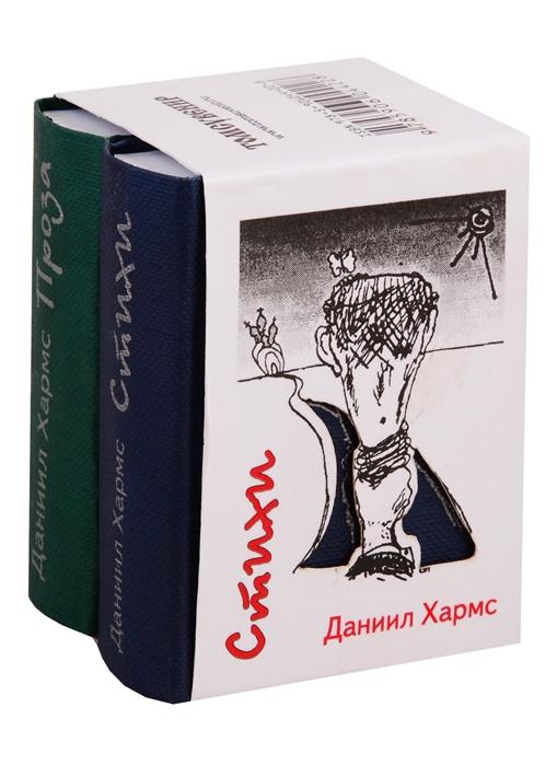 Хармс Д. Даниил Хармс Стихи комплект из 2 книг даниил хармс рассказы и раскраски антистресс комплект из 3 книг