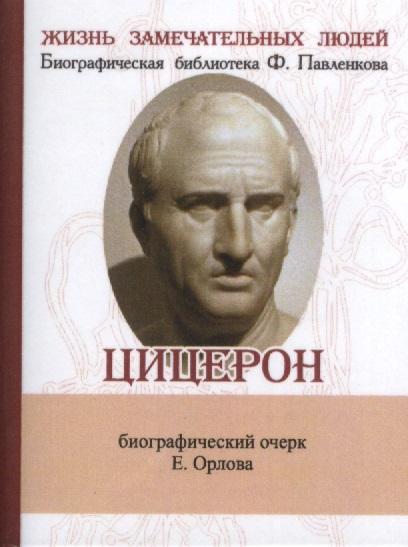 Орлов Е. Марк Туллий Цицерон Его жизнь и деятельность миниатюрное издание