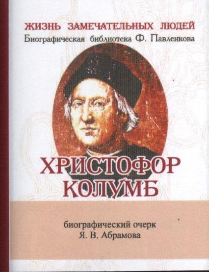 Абрамов Я. Христофор Колумб Его жизнь и путешествия Биографический очерк миниатюрное издание