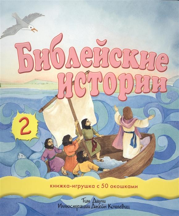 Даули Т. Библейские истории 2 Книжка-игрушка с 50 окошками