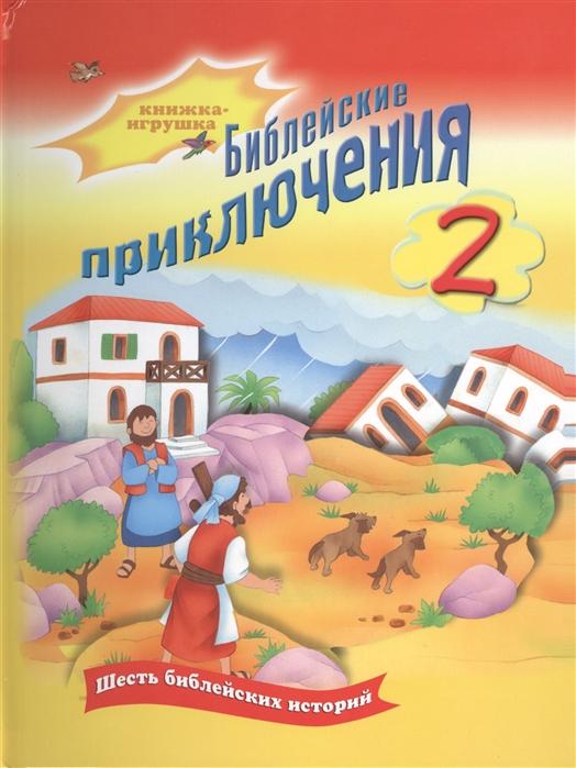 Библейские приключения 2 Шесть библейских историй Книжка-игрушка