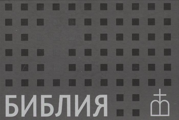 Библия Книги Священного Писания Ветхого и Нового Завета Канонические В русском переводе с параллельными местами библия книги священного писания ветхого и нового завета канонические с параллельными местами и приложением светло зеленая