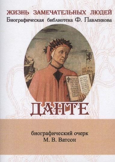 Ватсон М Данте Его жизнь и литературная деятельность Биографический очерк миниатюрное издание м цветаева молодец миниатюрное издание
