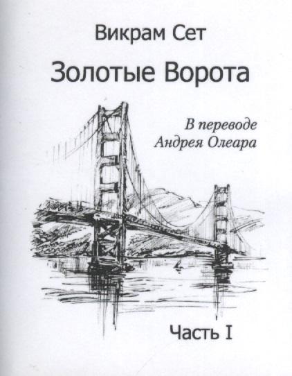 Сет В. Золотые ворота Часть I The Golden Gate комплект из 2 книг серия золотые правила домоводства комплект из 10 книг