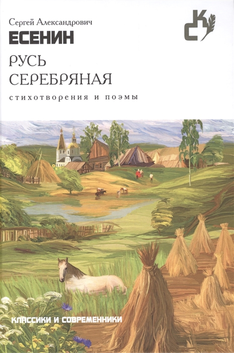 Есенин С. Русь серебряная Стихотворения и поэмы