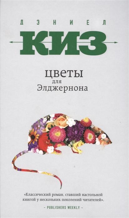 Киз Д. Цветы для Элджернона цветы для элджернона фильм 2006