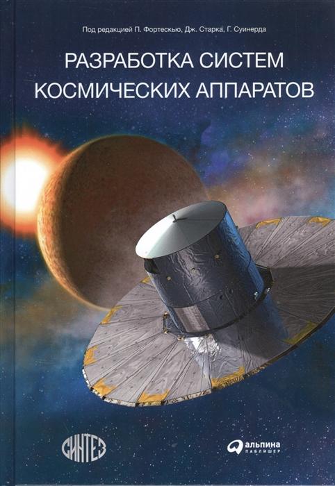 Фортескью П. (ред.) Разработка систем космических аппаратов вабищевич п ред вычислительные технологии базовый уровень
