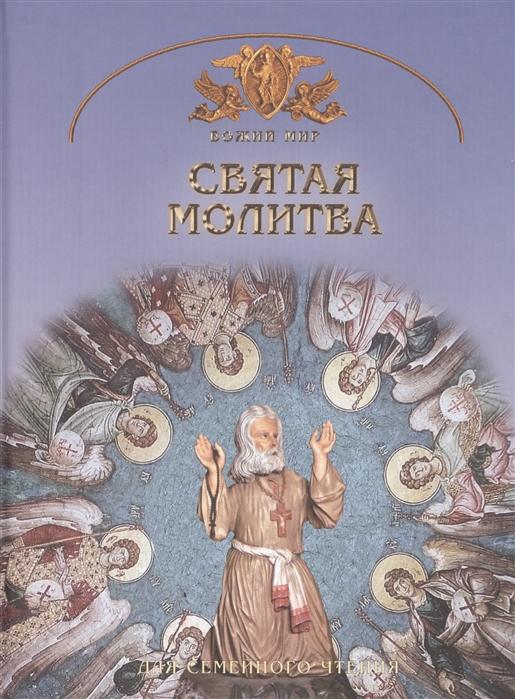 Юдин Г. Святая молитва Основы православной веры для всей семьи Для семейного чтения