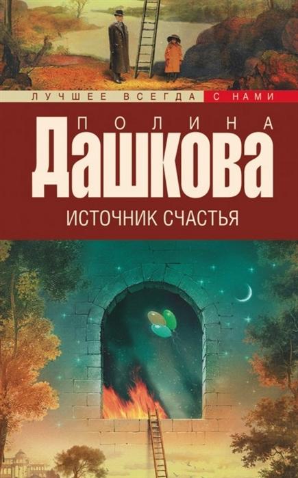 Дашкова П. Источник счастья