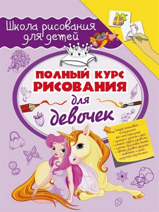 Купить Полный курс рисования для девочек, АСТ, Рисование