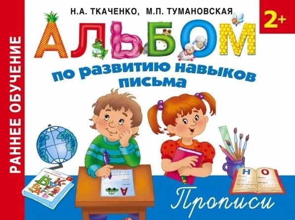 Ткаченко Н., Тумановская М. Альбом по развитию навыков письма Прописи цена в Москве и Питере