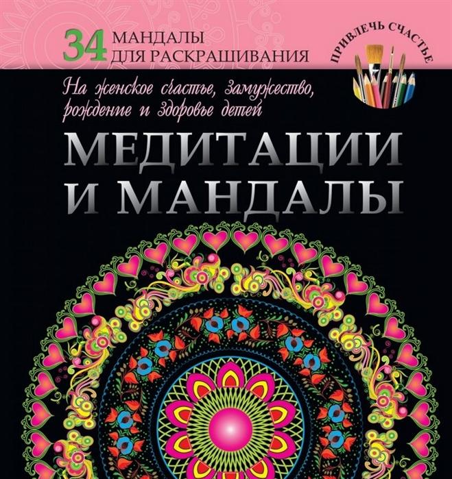 Медитации и мандалы на женское счастье замужество рождение и здоровье детей 34 мандалы для раскрашивания