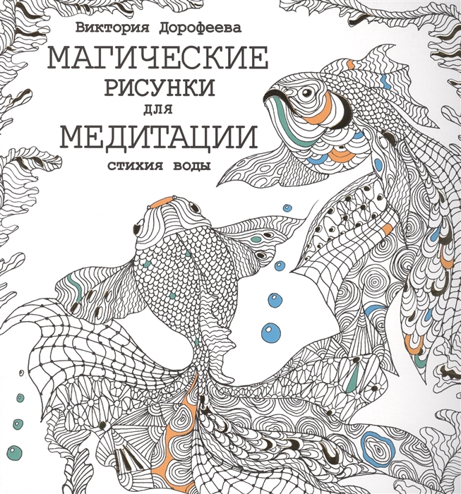 Дорофеева В. Магические рисунки для медитации Стихия воды