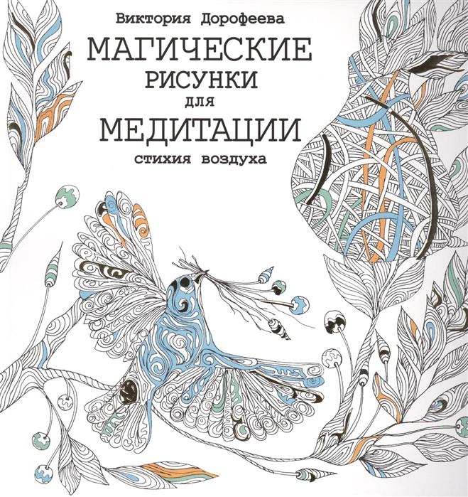 Дорофеева В. Магические рисунки для медитации Стихия воздуха