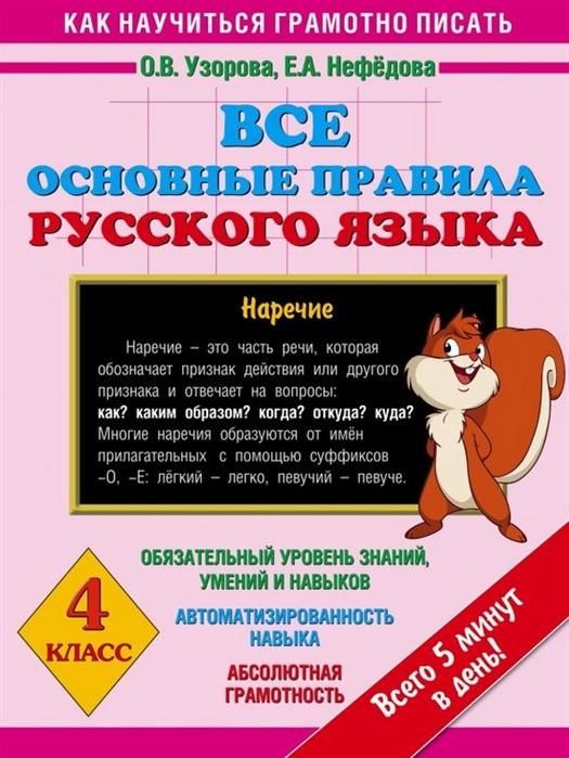 Все основные правила русского языка 4 класс Наречие Обязательный уровень знаний умений и навыков Автоматизированность навыка Абсолютная грамотность Всего 5 минут в день