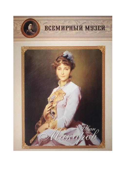 Иван Макаров Всемирный музей