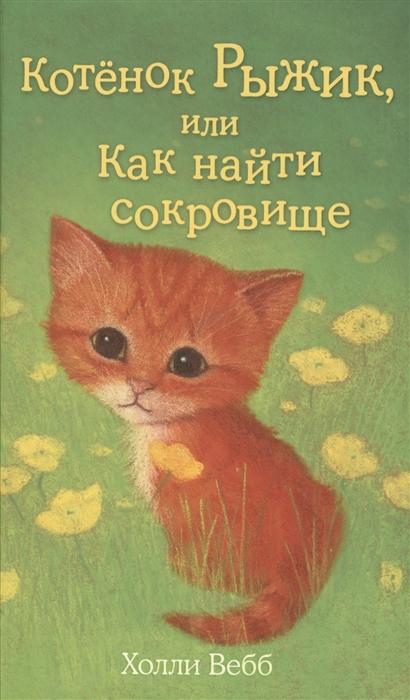 Вебб Х. Котенок Рыжик или Как найти сокровище котёнок рыжик или как найти сокровище вебб х