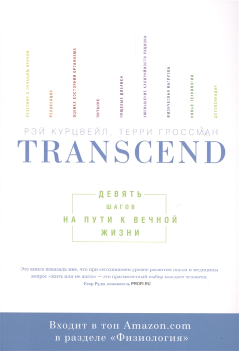 Курцвейл Р., Гроссман Т. Transcend Девять шагов на пути к вечной жизни мариса пир ежедневные медитации и практики 10 шагов к вечной молодости
