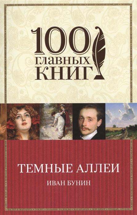 купить Бунин И. Темные аллеи по цене 154 рублей