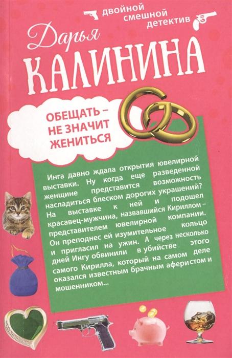 Огонь вода и медные гроши Обещать - не значит жениться