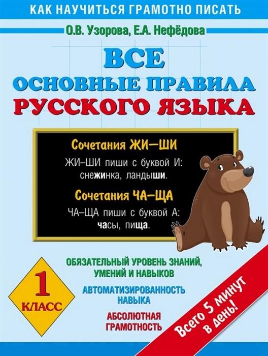 Все основные правила русского языка 1 класс Обязательный уровень знаний умений и навыков Автоматизированность навыка Абсолютная грамотность Всего 5 минут в день