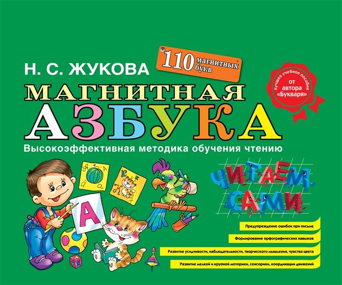 Жукова Н. Магнитная азбука 110 букв жукова о азбука букв цифр первых знаний 25 игр в одной коробке