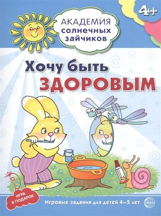 цена на Ковалева А. Хочу быть здоровым Игровые задания для детей 4-5 лет Игра в подарок